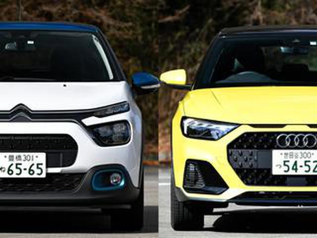 画像: シトロエン C3とアウディ A1シティカーバー。独特な個性か、走れる万能モデルか