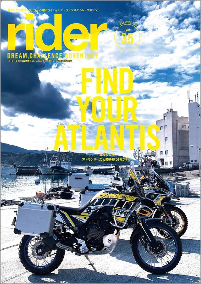 画像: 「rider」Vol.35は2021年3月29日発売。