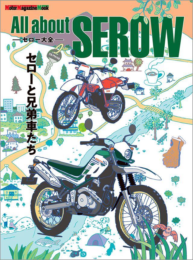 画像: 「All about SEROW セロー大全」は2021年3月31日発売。