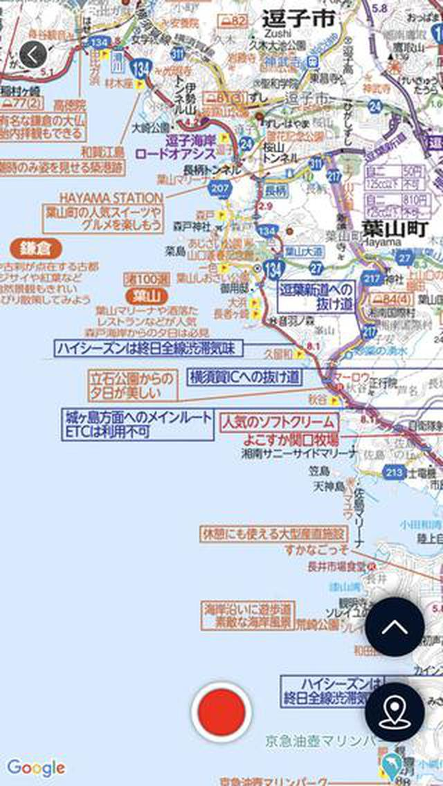 画像: Google Map×ツーリングマップルの神アプリ登場