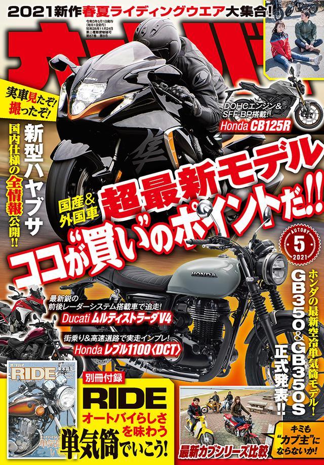 画像1: 「オートバイ」2021年5月号は4月1日発売。