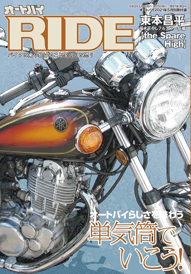 画像2: 「オートバイ」2021年5月号は4月1日発売。