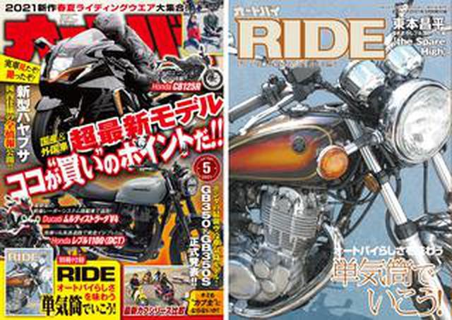 画像: 月刊『オートバイ』2021年5月号発売!「GB350/S」を徹底解説、新型「隼」も最速チェック 別冊付録RIDEでは「SR400」&単気筒バイクを大特集!