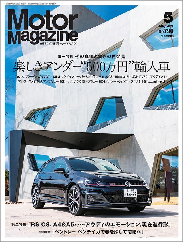 画像: 「Motor Magazine」2021年5月号は4月1日発売。
