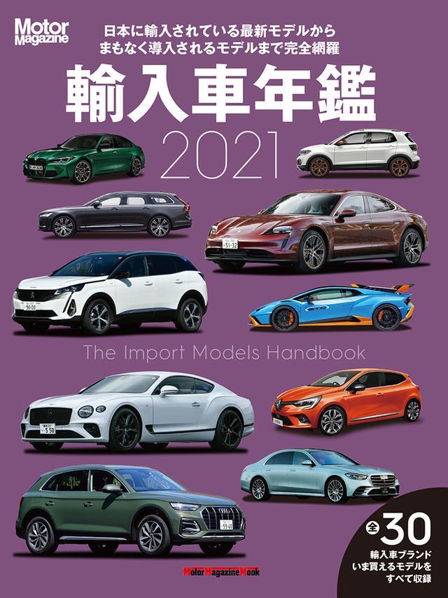 画像: 「Motor Magazine 輸入車年鑑 2021」は2021年4月14日発売。