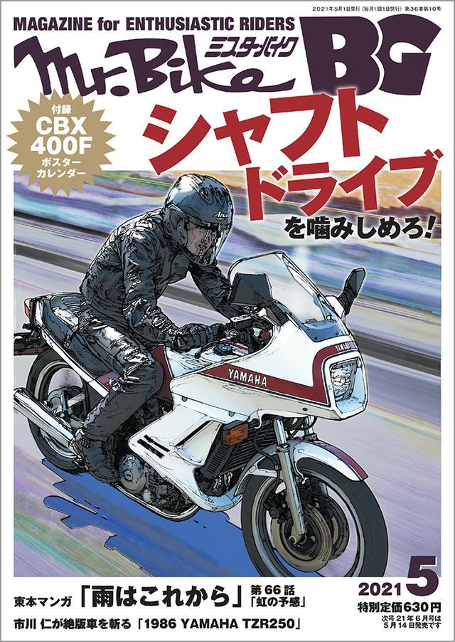 画像1: 「Mr.Bike BG」2021年5月号は4月14日発売。
