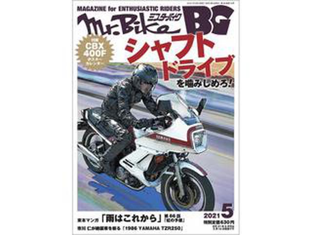 画像: バイクの駆動方法「シャフトドライブ」を特集で解説!『ミスター・バイクBG』2021年5月号好評発売中