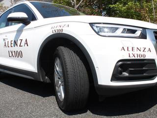 画像: ブリヂストン ALENZA LX100はオンロードSUV向けタイヤ。テスト試乗でわかった想像以上の快適性