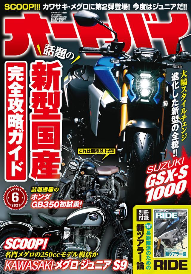 画像1: 「オートバイ」2021年6月号は4月30日発売。