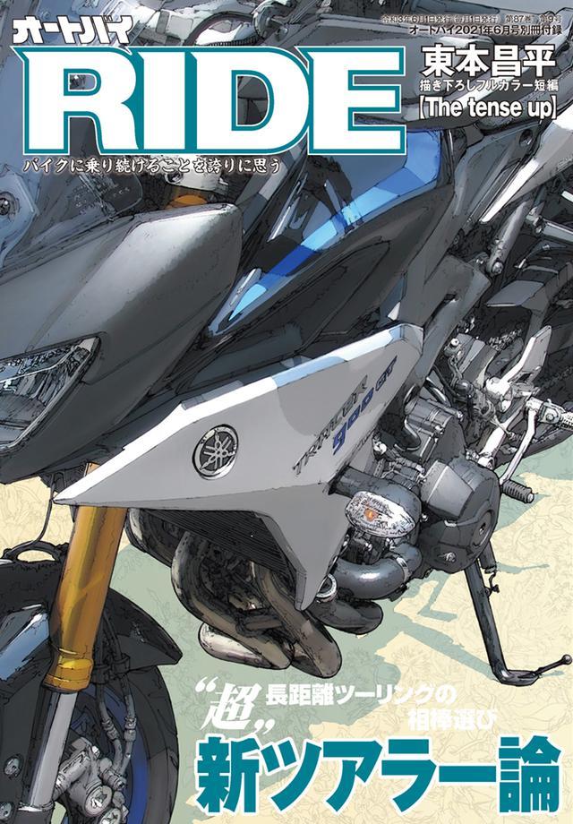 画像2: 「オートバイ」2021年6月号は4月30日発売。