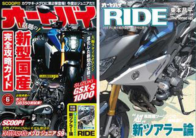画像: 月刊『オートバイ』6月号の特集はGB350/SR400比較検証! スクープも掲載! 別冊付録「RIDE」はツアラー大特集