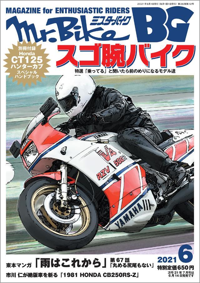 画像1: 「Mr.Bike BG」2021年6月号は5月14日発売。