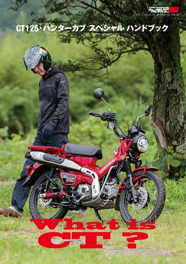 画像2: 「Mr.Bike BG」2021年6月号は5月14日発売。