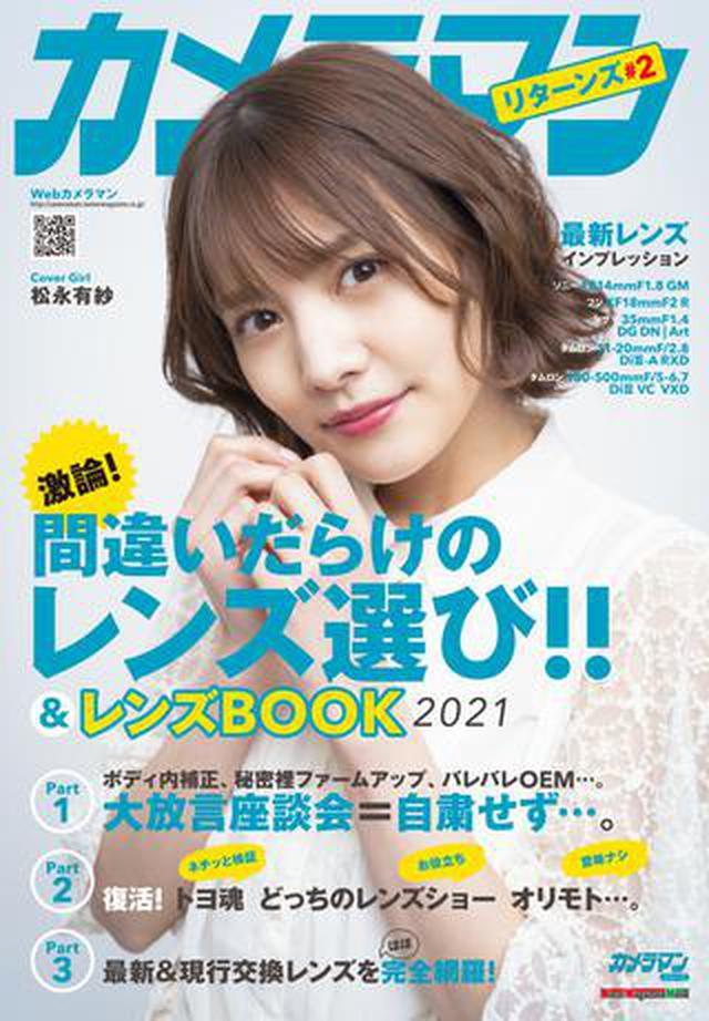 画像: 2021年5月24日(月)『カメラマン 間違いだらけのレンズ選び!! & レンズBOOK2021』(カメラマンMOOKシリーズ)を発売いたします。