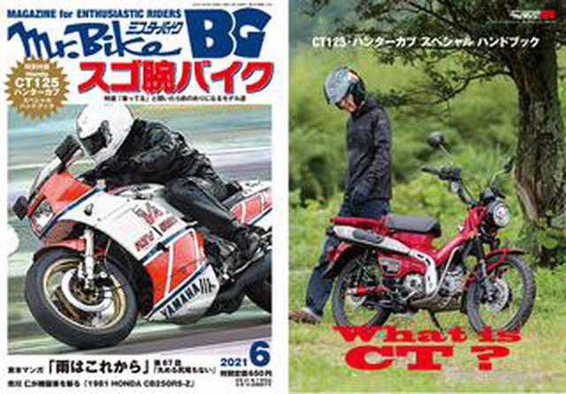 画像: 『ミスター・バイクBG』2021年6月号好評発売中|特別付録「ホンダCT125・ハンターカブ スペシャルハンドブック」つき!