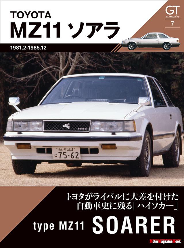 画像: 「GT memories 7 MZ11 ソアラ」は2021年5月31日発売。