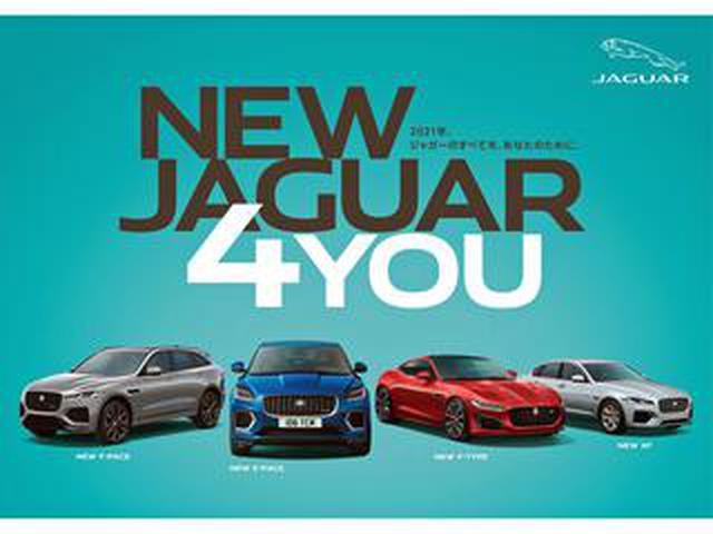 画像: ジャガーが新ファイナンス プログラム「ニュー ジャガー ファイナンス for You プログラム」を2021年7月1日より導入