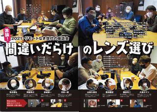 画像: 『カメラマン 間違いだらけのレンズ選び!! & レンズBOOK2021』本日5月24日発売ヽ(^0^)ノ
