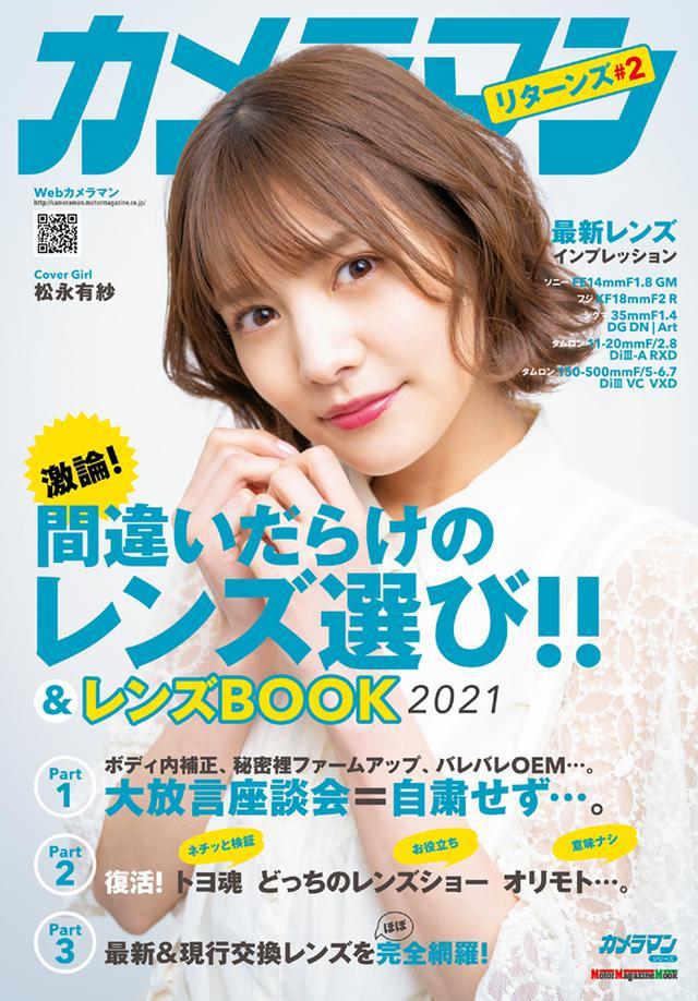 画像: 「カメラマン 間違いだらけのレンズ選び!! & レンズBOOK 2021」は2021年5月24日発売。