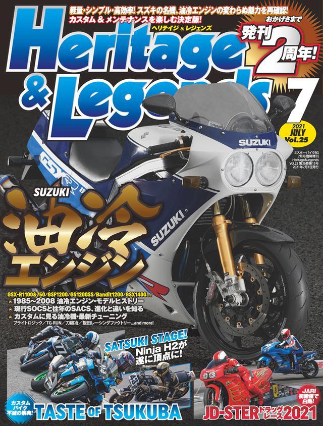 画像: 「Heritage & Legends」Vol.25は2021年5月27日発売。