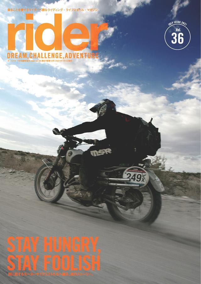 画像: 「rider」Vol.36は2021年5月27日発売。