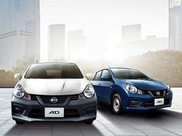 画像: 日産 NV150ADを「AD」に車名変更し、一部仕様向上して発売