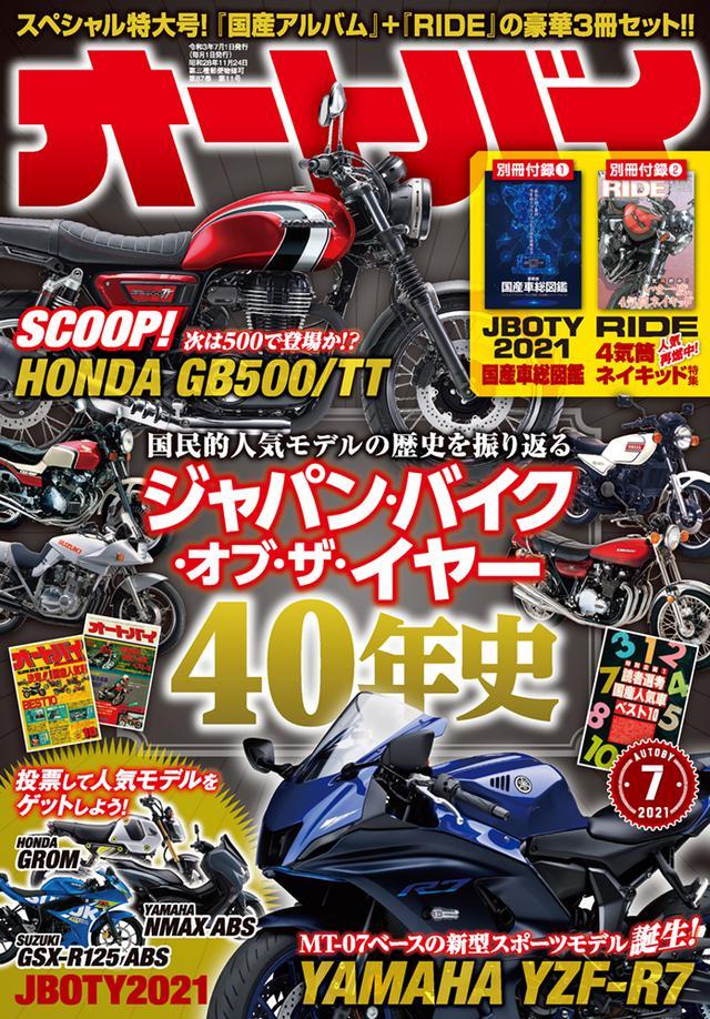 画像1: 「オートバイ」2021年7月号は6月1日発売。