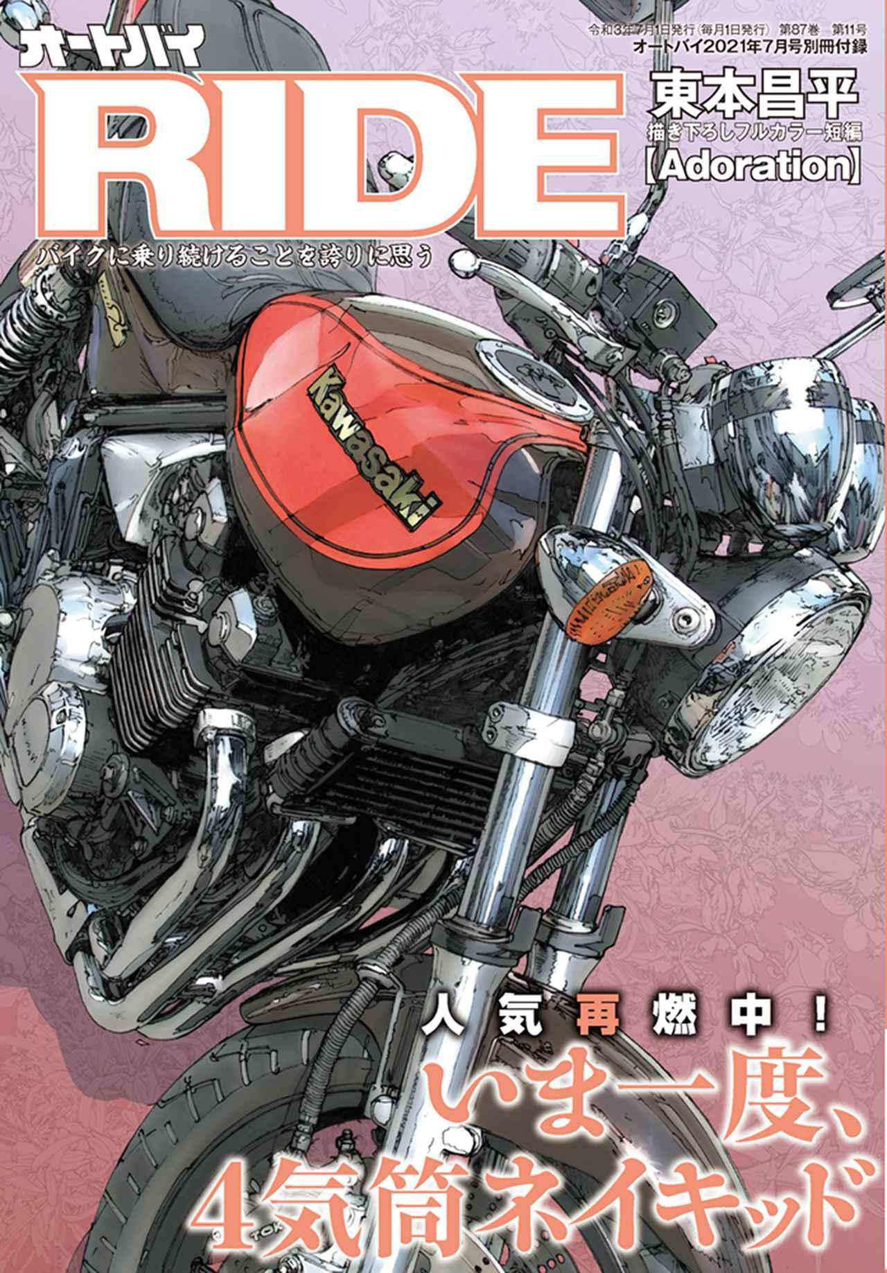 画像3: 「オートバイ」2021年7月号は6月1日発売。