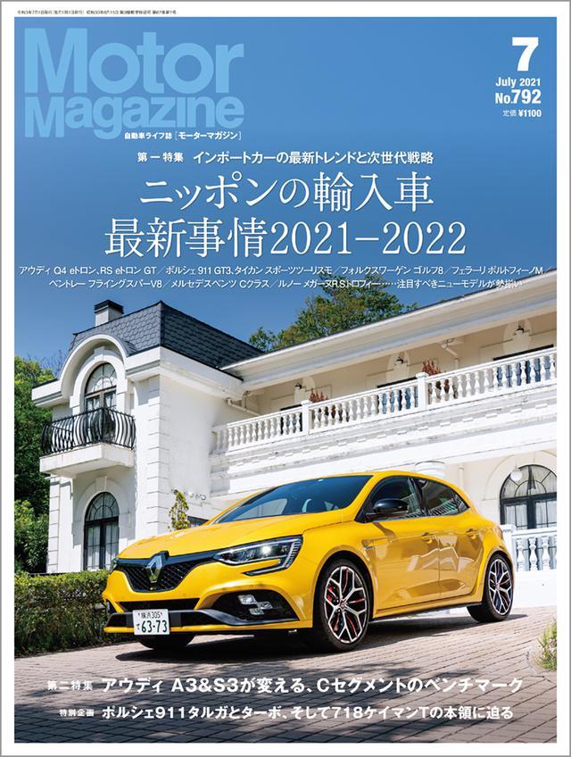 画像: 「Motor Magazine」2021年7月号は6月1日発売。