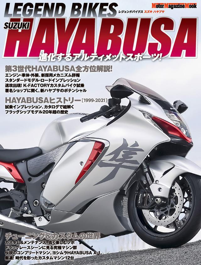 画像: 「LEGEND BIKES SUZUKI HAYABUSA」は2021年6月2日発売。
