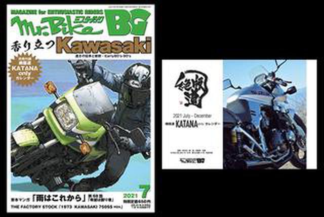 画像: 『ミスター・バイクBG』2021年7月号発売! カワサキの大型直4モデルを大特集、特別付録は7月~12月の「KATANAカレンダー」