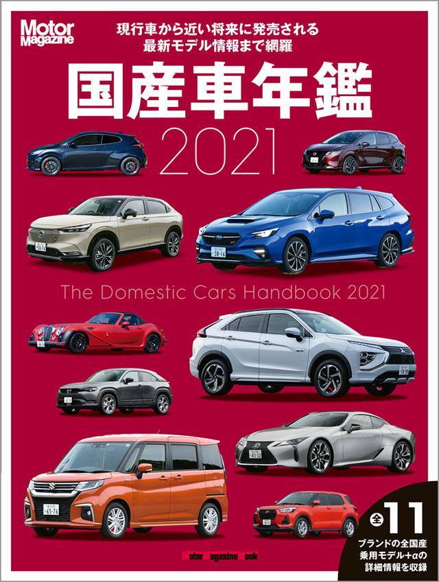 画像: 「Motor Magazine 国産車年鑑 2021」は2021年6月22日発売。