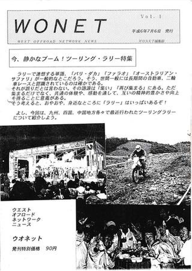 画像: WONETからG-NETへ〜日本ハードエンデューロの歴史がわかるフリーペーパーが公開