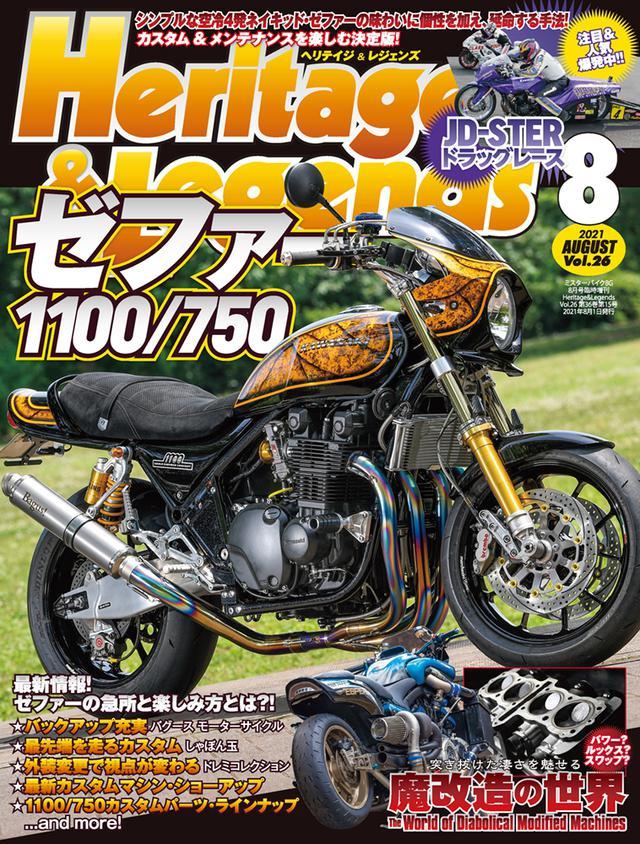 画像: 「Heritage & Legends」Vol.26は2021年6月29日発売。