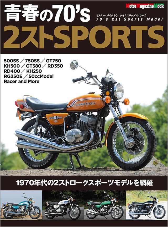 画像: 「青春の70's 2ストSPORTS」は2021年6月30日発売。