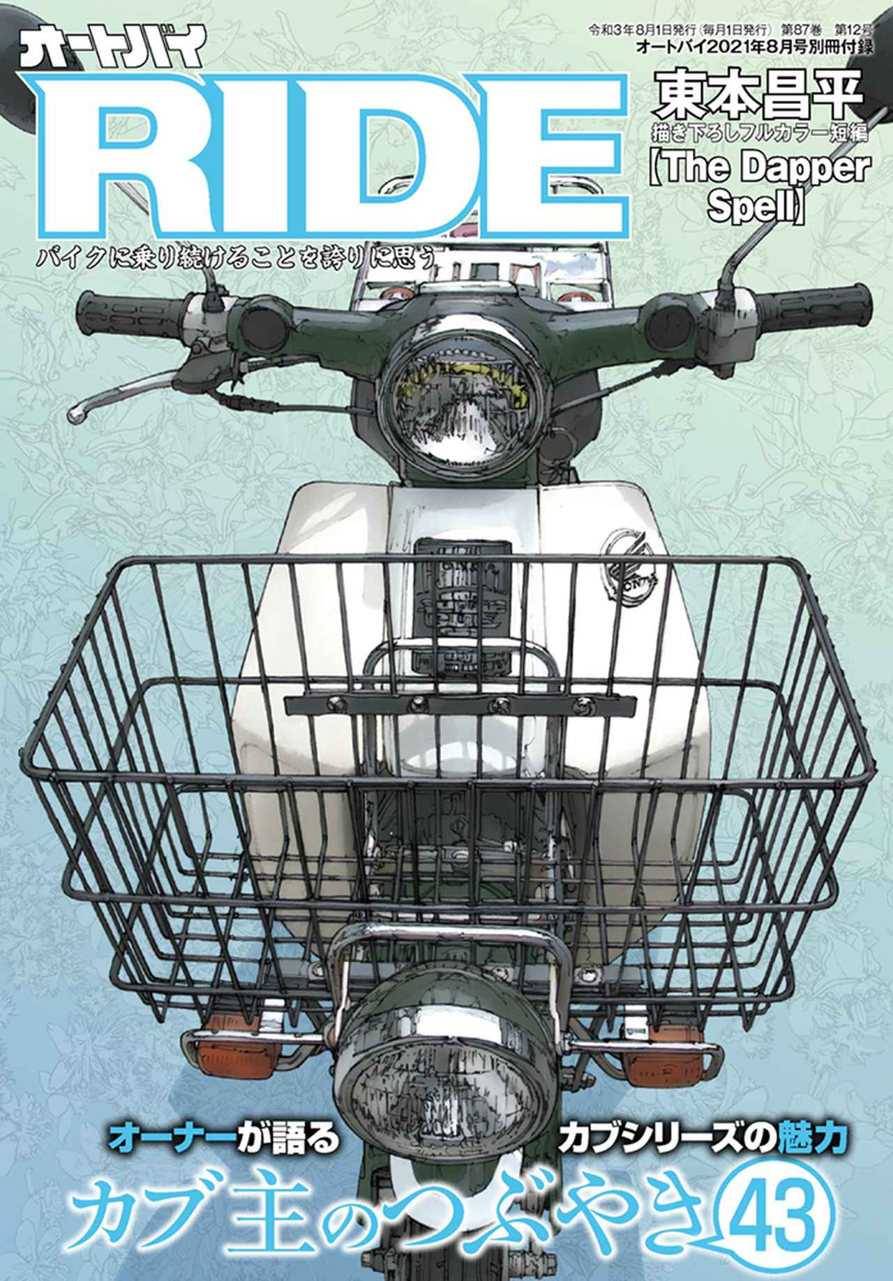 画像2: 「オートバイ」2021年8月号は7月1日発売。