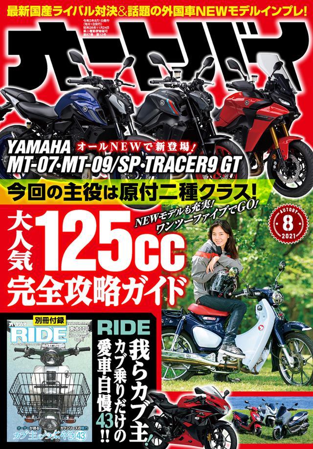 画像1: 「オートバイ」2021年8月号は7月1日発売。