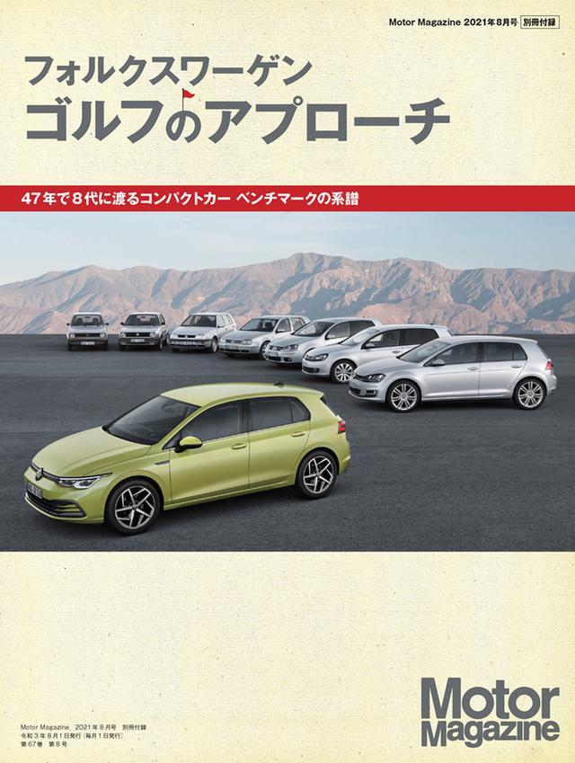 画像2: 「Motor Magazine」2021年8月号は7月1日発売。