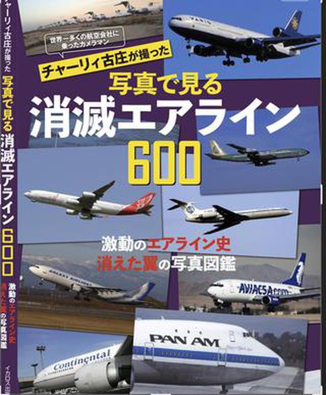 画像: チャーリィ古庄著『写真で見る消滅エアライン600』。本日、6月29日に発刊となりました。