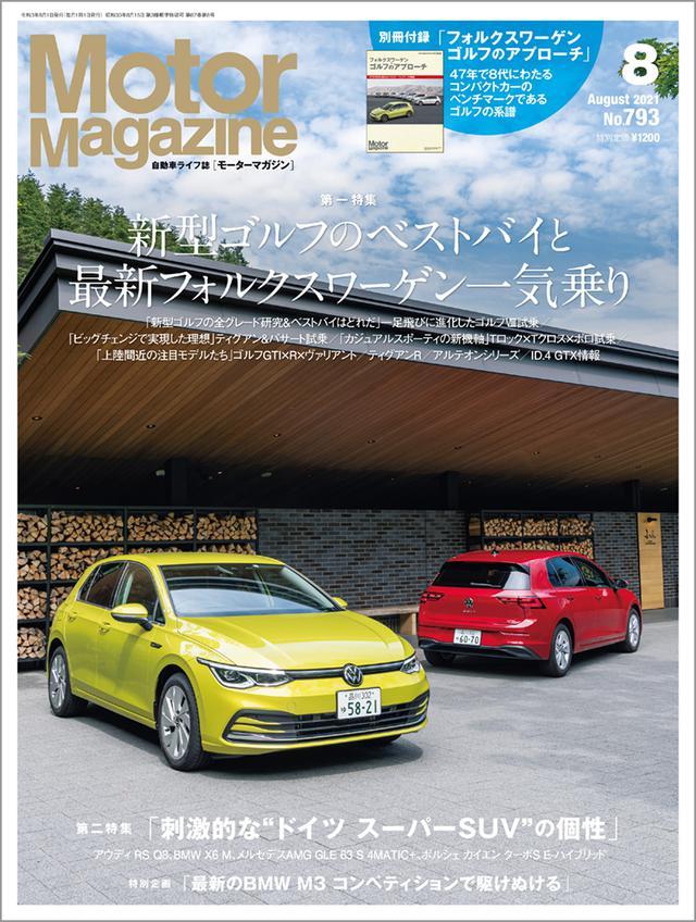 画像1: 「Motor Magazine」2021年8月号は7月1日発売。