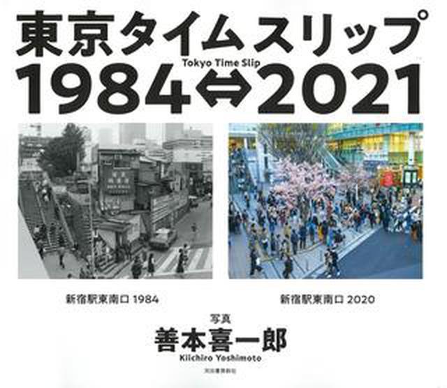 画像: 善本喜一郎著『東京タイムスリップ1984⇔2021』。今年5月末に初版発行...なのにすでに二刷となっている、驚異の売れ行きです。