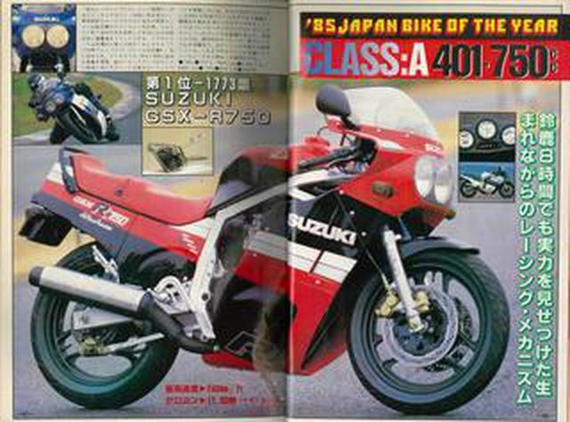 画像: 【復刻】1985年の「JAPAN BIKE OF THE YEAR 」は、こんな結果でした!