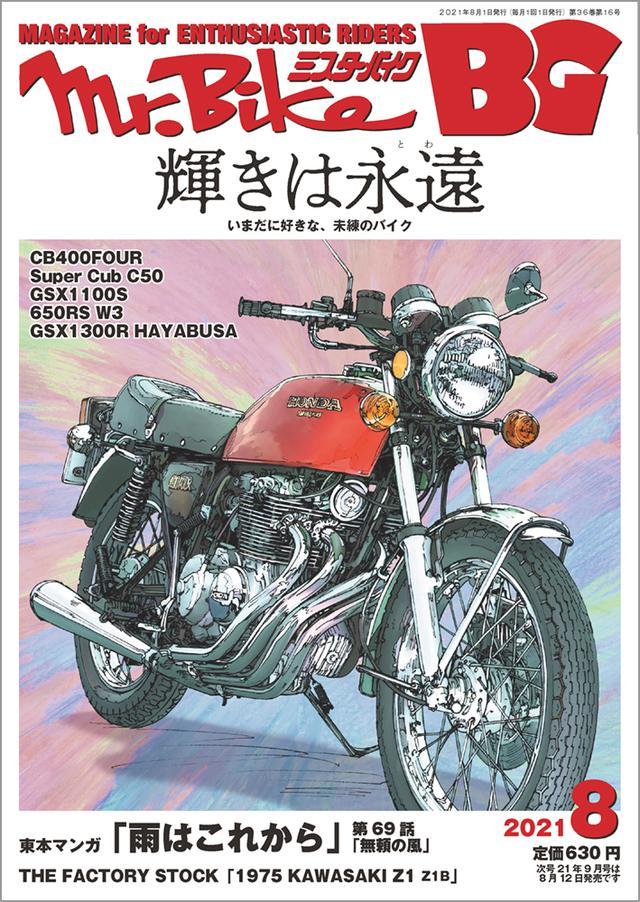 画像: 「Mr.Bike BG」2021年8月号は7月14日発売。