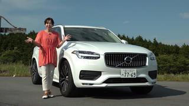 画像: 【動画】竹岡 圭のクルマdeムービー「ボルボ XC90 B5 AWDモメンタム」(2020年6月放映)【ボルボのSUV特集】