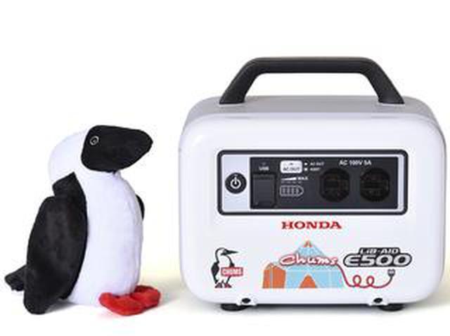 画像: ホンダのポータブル蓄電機がアウトドアブランド「チャムス」とコラボ。300台限定で売り切れ御免!