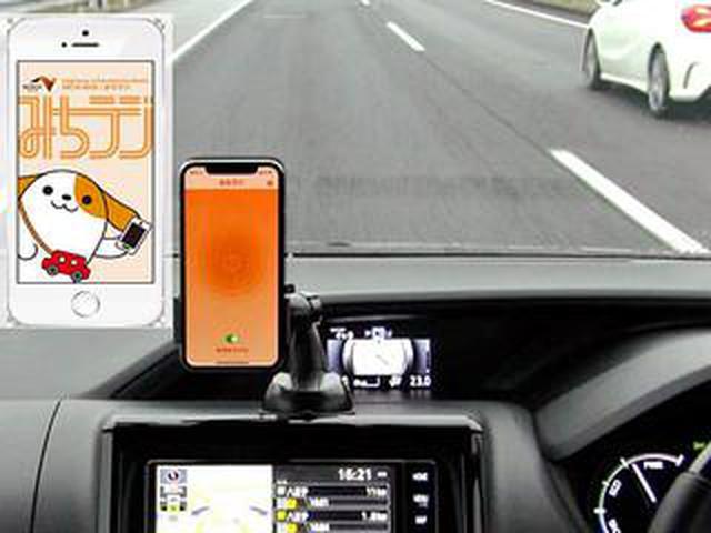 画像: 【高速道路情報】スマホアプリ「みちラジ」でハイウェイラジオの交通情報を配信。静岡、山梨、長野方面に範囲拡大