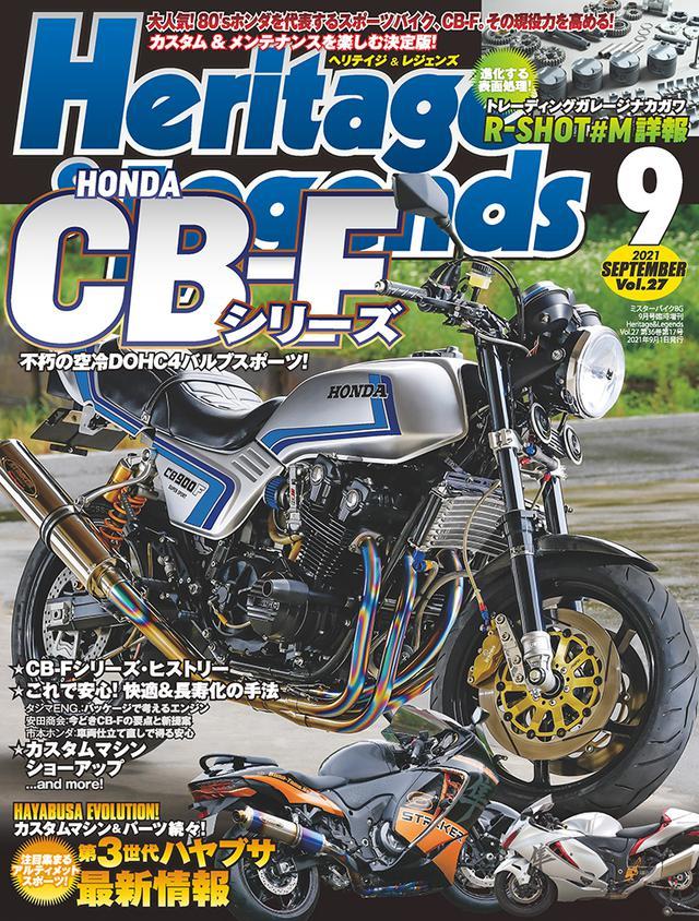 画像: 「Heritage & Legends」Vol.27は2021年7月28日発売。