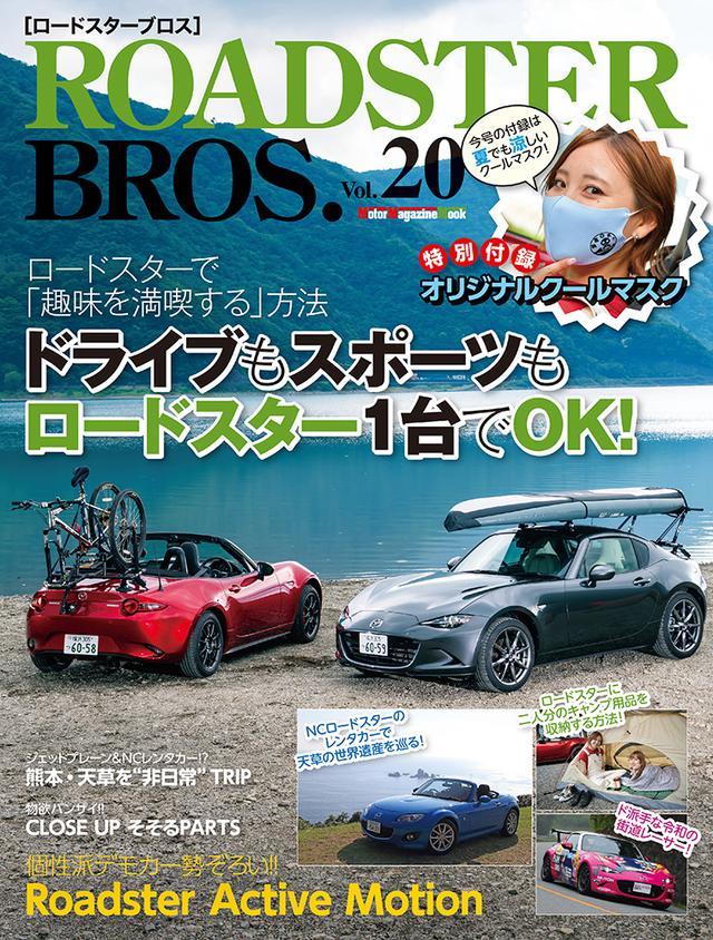 画像1: 「ROADSTER BROS. Vol.20」は、2021年7月29日発売。