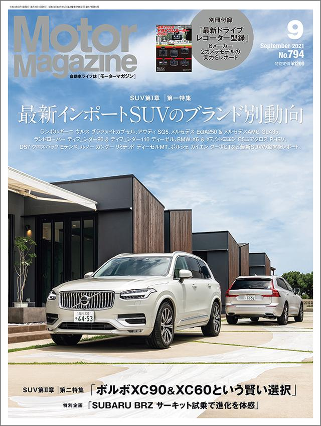 画像1: 「Motor Magazine」2021年9月号は7月30日発売。