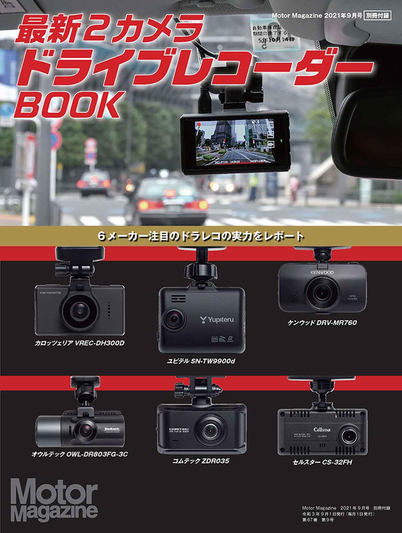 画像2: 「Motor Magazine」2021年9月号は7月30日発売。